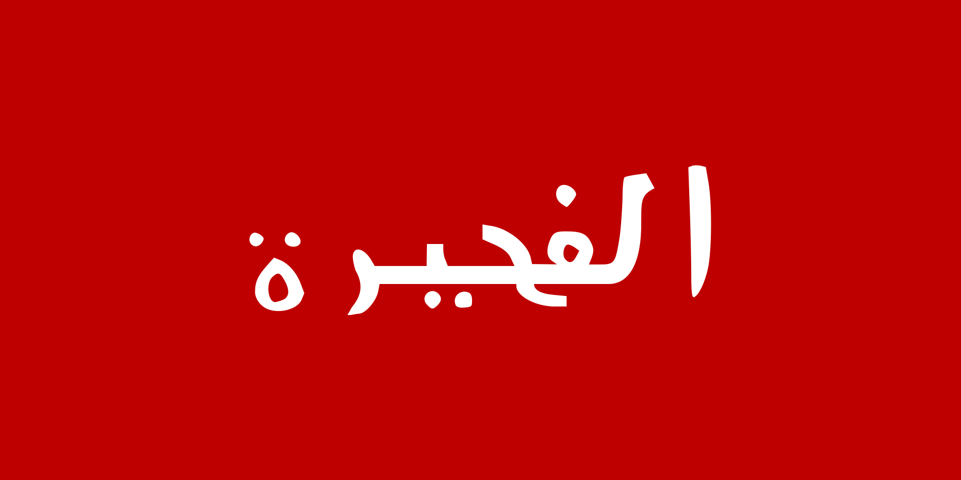 Fujairah UAE flag